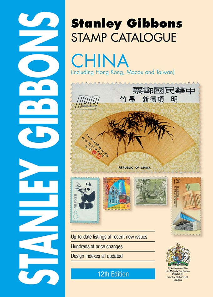 China Stamp Catalogue 12th Edition